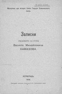 Записки рядового 6-й роты Василия Михайловича Камазова (Материалы для истории Лейб-гвардии Семеновского полка)