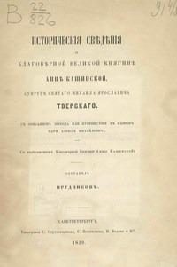Исторические сведения о благоверной великой княгине Анне Кашинской