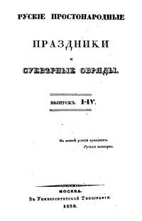 Русские простонародные праздники и суеверные обряды. (Выпуск 1-4)