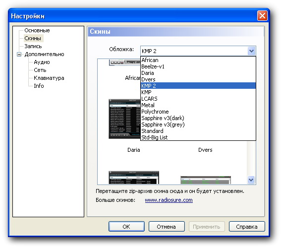RadioSure-2.2.1032 beta + 17 Skins