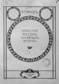 Описание русских книжных знаков. ( Ex- Libris )