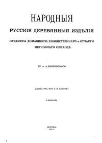 Народные русские деревянные изделия. (Вып. 1)