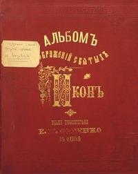 Альбом изображений святых икон