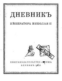 Дневник императора Николая II 1890 - 1906 г.г.