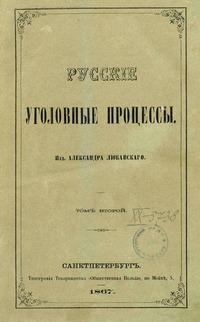 Русские уголовные процессы. Том-2