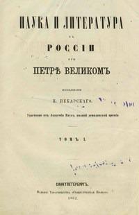 Наука и литература в России при Петре Великом. Том 1