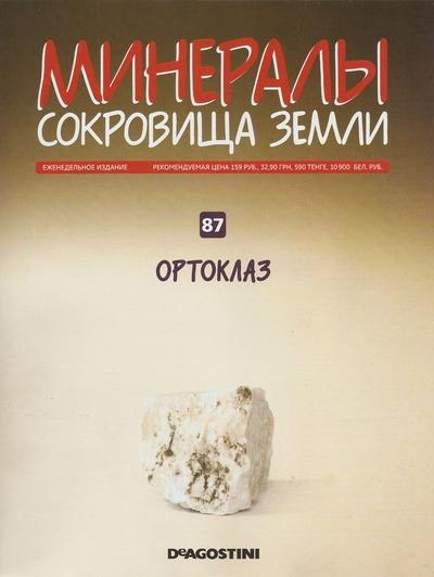 Минералы №87 Ортоклаз фото, обсуждение