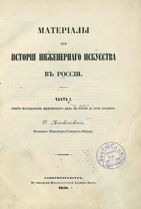 Материалы для истории инженернаго искусства в России. (Часть 1)