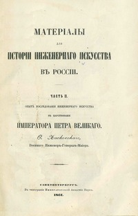 Материалы для истории инженернаго искусства в России. (Часть 2)