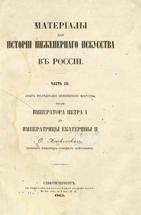 Материалы для истории инженернаго искусства в России. (Часть 3)