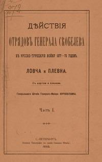 Действия отрядов генерала Скобелева в Русско-турецкую войну 1877-78 годов. (Часть 1-2)