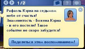 The Sims 3: Generations Обсуждаем. - Страница 2 439347