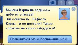 The Sims 3: Generations Обсуждаем. - Страница 2 439349