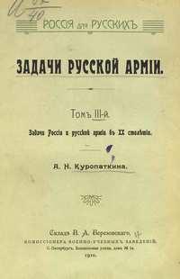 Задачи русской армии (Том 3)