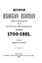 История Псковского пехотного генерал-фельдмаршала князя Кутузова-Смоленского полка. 1700-1881.