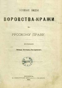 Особые виды воровства-кражи по русскому праву