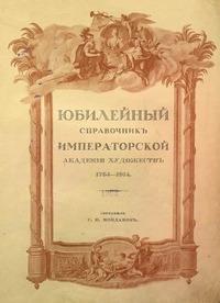 Юбилейный справочник Императорской Академии художеств. 1764-1914 (Часть 1-2)