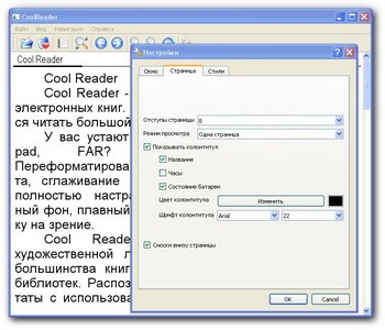 Cool Reader v3.0.43
