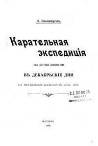 Карательная экспедиция отряда Лейб-гвардии Семеновского полка в декабрьские дни на Московско-Казанской железной дороге.