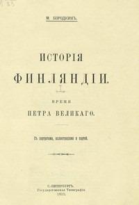 История Финляндии. Время Петра Великого.