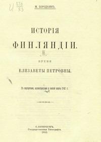 История Финляндии. Время Елизаветы Петровны.