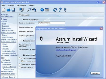 Astrum InstallWizard 2.29.00 rus + portable + Themes