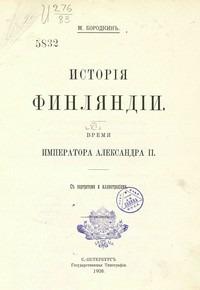 История Финляндии. Время императора Александра II.