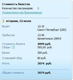 Сколько стоит билет архангельск башкирия