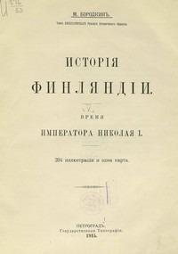 История Финляндии. Время императора Николая I.