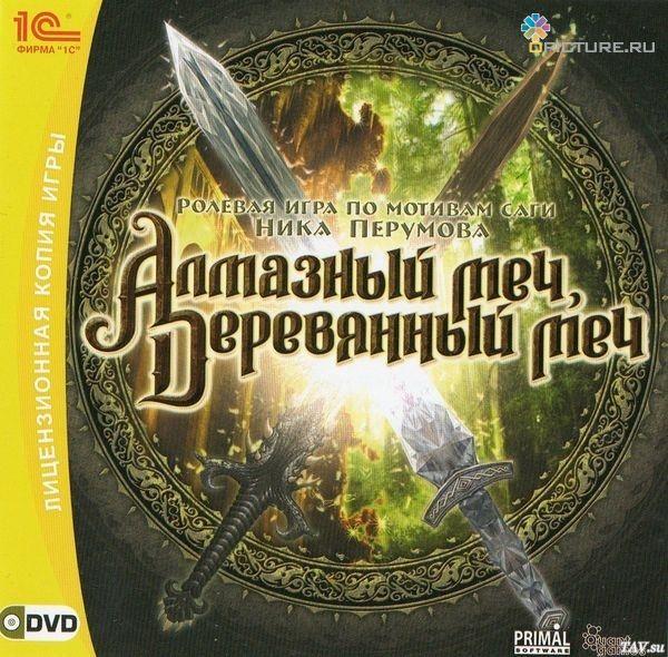 Алмазный меч, Деревянный меч (1С) (2008/RUS) [Repack]