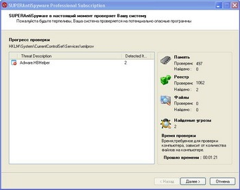 SuperAntiSpyware 4.54.1000 rus + portable