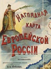 Наглядная карта Европейской России
