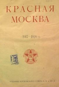 Красная Москва 1917-1920 гг.