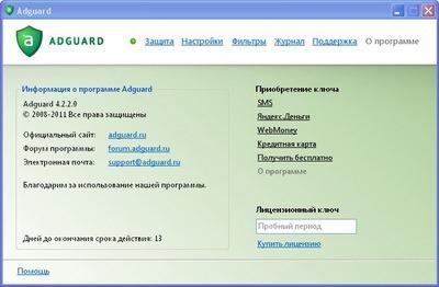 Adguard Free v4.2.2
