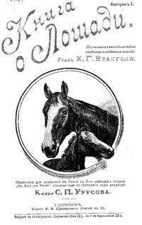 Книга о лошади. Настольная книга для каждого владельца и любителя лошади.(Том 1-2)