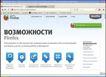 Mozilla Firefox 5.0 rus