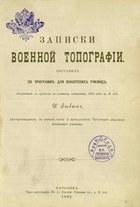 Записки военной топографии