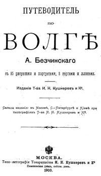 Путеводитель по Волге