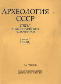 Археология СССР Зооморфные украшения древней Руси X-XIV вв