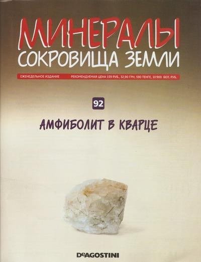 Минералы №92 Амфиболит в Кварце фото, обсуждение