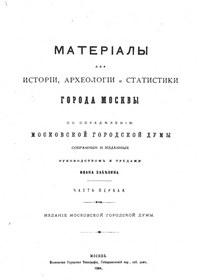 Материалы для истории, археологии и статистики города Москвы (Часть 1-2)