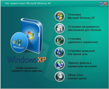 Windows XP SP3 VL Winstyle Emerald 2011 by Slava User1 (RUS)