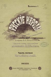 Русские народы. Наброски пером и карандашом (Европейская россия. Часть 1 Вып 1-2)
