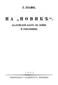 """На """"Новике"""". Балтийский флот в войну и революцию"""