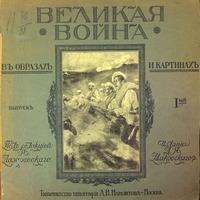 Великая война в образах и картинах (Выпуск 1-3)