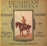 Великая война в образах и картинах (Выпуск 5-6, 8-9)