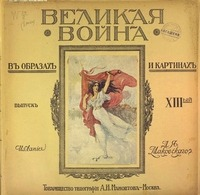 Великая война в образах и картинах (Выпуск 11-13)
