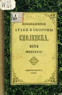 ����������� ����� � ������� ��������� 1634 (MDCXXXIV)