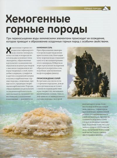 Минералы №94 Гейландит фото, обсуждение