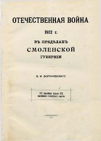 Отечественная война 1812 г. в пределах Смоленской губернии